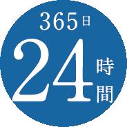 365日24時間体制のアフターフォロー
